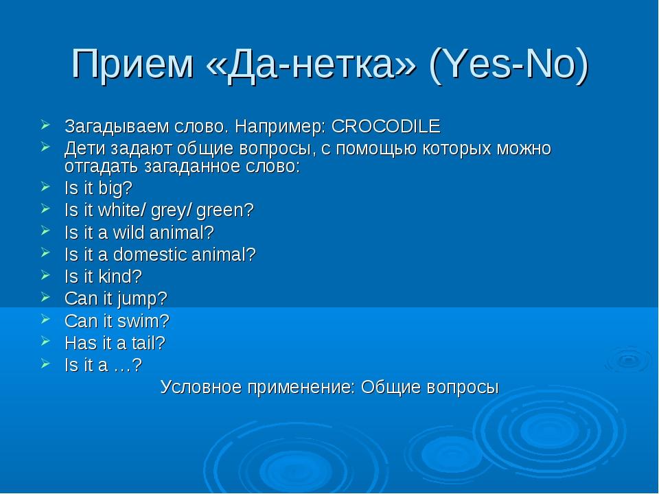 Прием «Да-нетка» (Yes-No) Загадываем слово. Например: CROCODILE Дети задают о...