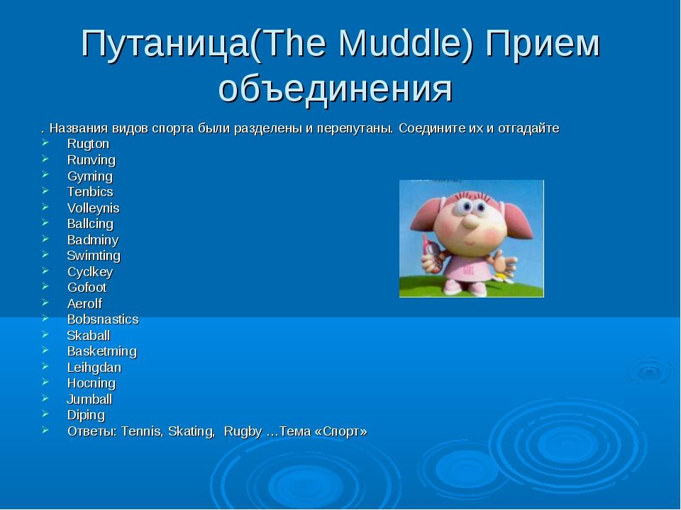 Путаница(The Muddle) Прием объединения . Названия видов спорта были разделены...