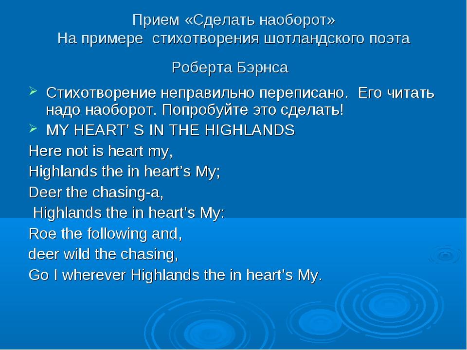 Прием «Сделать наоборот» На примере стихотворения шотландского поэта Роберта...