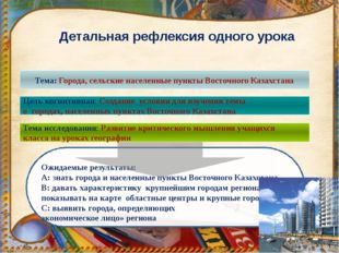 Ожидаемые результаты: А: знать города и населенные пункты Восточного Казахст