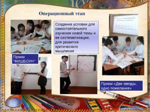 Операционный этап Создание условии для самостоятельного изучения новой темы и