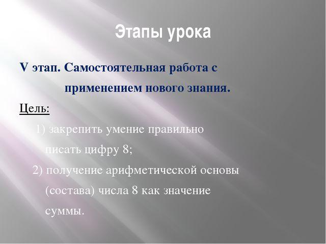 Этапы урока V этап. Самостоятельная работа с применением нового знания. Цель:...
