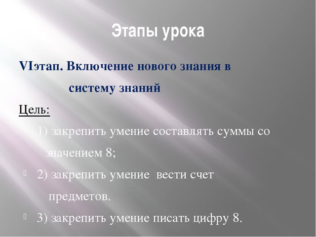 Этапы урока VIэтап. Включение нового знания в систему знаний Цель: 1) закрепи...