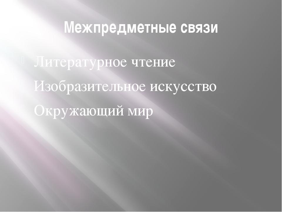 Межпредметные связи Литературное чтение Изобразительное искусство Окружающий...