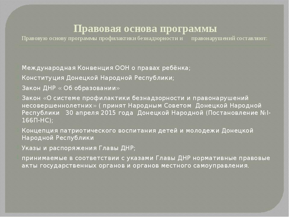 Правовая основа программы Правовую основу программы профилактики безнадзорнос...