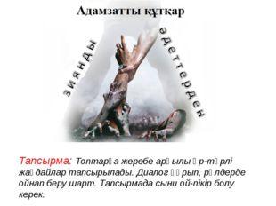 Тапсырма: Топтарға жеребе арқылы әр-түрлі жағдайлар тапсырылады. Диалог құрып