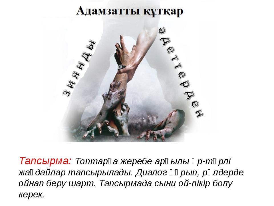 Тапсырма: Топтарға жеребе арқылы әр-түрлі жағдайлар тапсырылады. Диалог құрып...