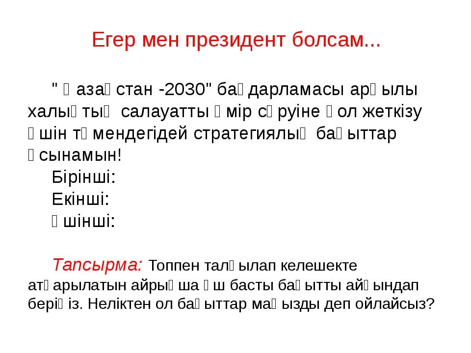 """"""" Қазақстан -2030"""" бағдарламасы арқылы халықтың салауатты өмір сүруіне қол же..."""