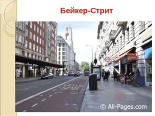 Бейкер-Стрит