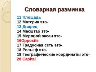 Словарная разминка 11 Площадь 12 Материк это- 13 Дворец 14 Масштаб это- 15 Ми