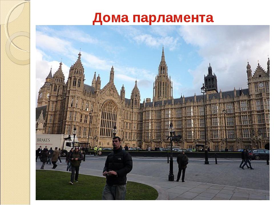 Дома парламента