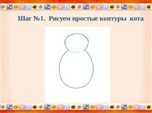 Шаг №1. Рисуем простые контуры кота