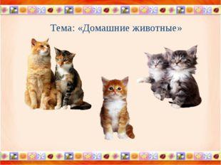 Тема: «Домашние животные»