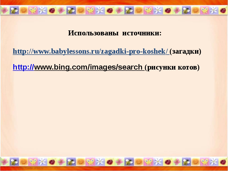 Использованы источники: http://www.babylessons.ru/zagadki-pro-koshek/ (загад...