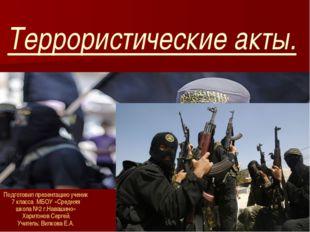 Террористические акты. Подготовил презентацию ученик 7 класса МБОУ «Средняя ш