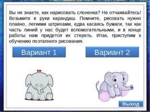 Вы не знаете, как нарисовать слоненка? Не отчаивайтесь! Возьмите в руки каран