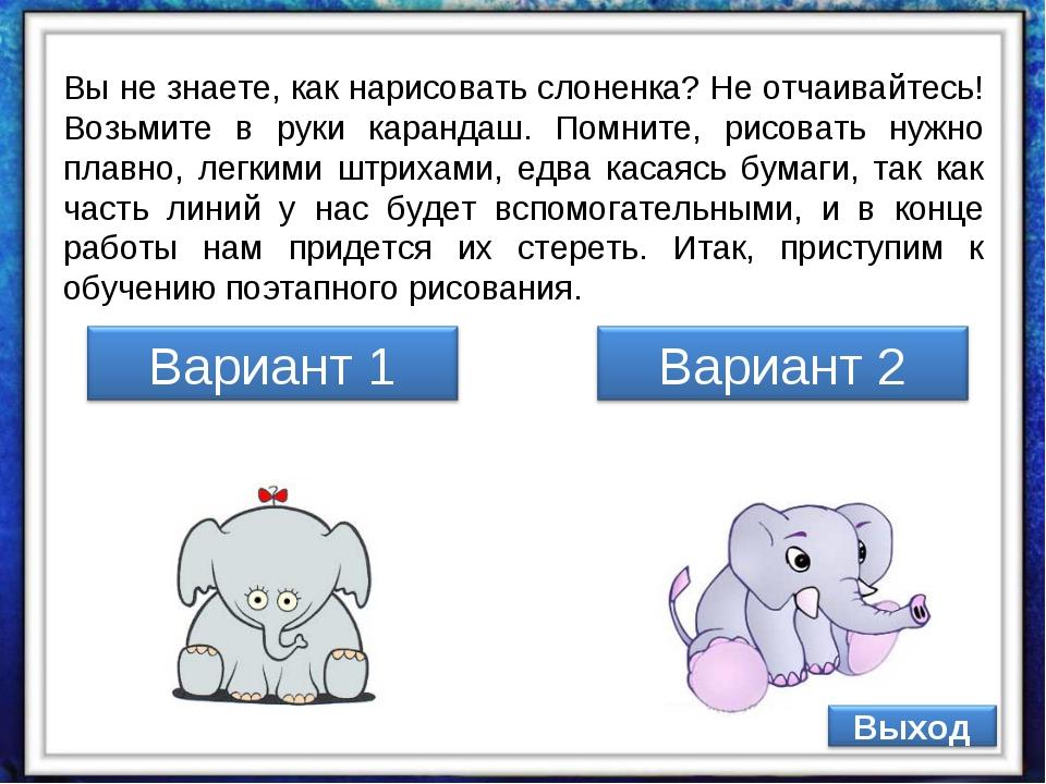 Вы не знаете, как нарисовать слоненка? Не отчаивайтесь! Возьмите в руки каран...
