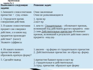Проблемная задача № 3 Выполните следующие задачи: Решение задач: 1.Запишите с