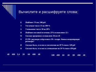 Вычислите и расшифруете слова: КНайдите 1% от 340 руб. ТУвеличьте число 15