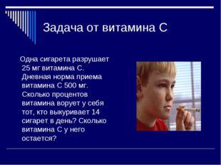 Задача от витамина С Одна сигарета разрушает 25 мг витамина С. Дневная норма