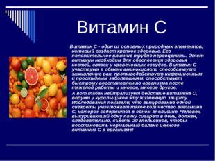 Витамин С Витамин C - один из основных природных элементов, который создает к