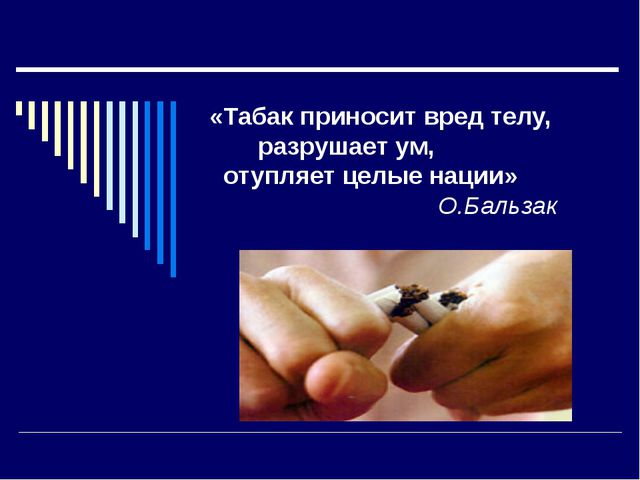 «Табак приносит вред телу, разрушает ум, отупляет целые нации» О.Бальзак