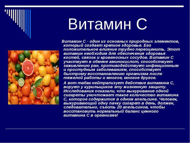 Витамин С Витамин C - один из основных природных элементов, который создает к...