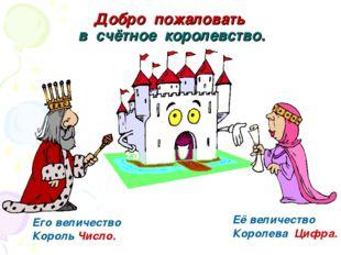 Добро пожаловать в счётное королевство. Его величество Король Число. Её вели