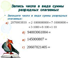 Запись числа в виде суммы разрядных слагаемых Запишите число в виде суммы раз