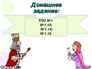Домашнее задание: ТПО №1 №1.10; №1.14; №1.15.