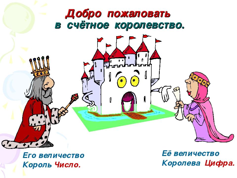 Добро пожаловать в счётное королевство. Его величество Король Число. Её вели...