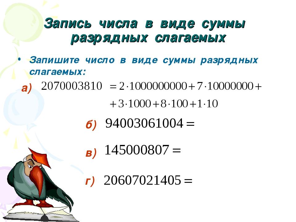 Запись числа в виде суммы разрядных слагаемых Запишите число в виде суммы раз...