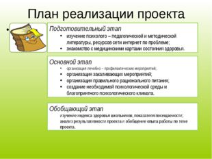 План реализации проекта Подготовительный этап изучение психолого – педагогиче