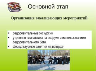 Основной этап Организация закаливающих мероприятий оздоровительные экскурсии