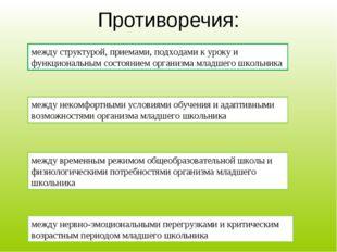 Противоречия: между структурой, приемами, подходами к уроку и функциональным