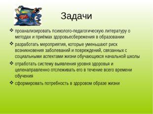 Задачи проанализировать психолого-педагогическую литературу о методах и приём