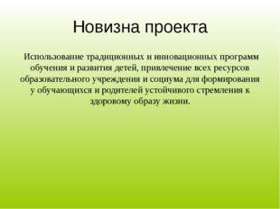 Новизна проекта Использование традиционных и инновационных программ обучения