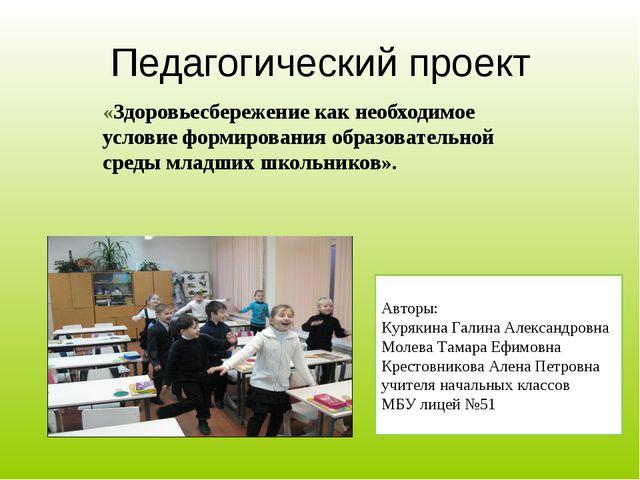 Педагогический проект «Здоровьесбережение как необходимое условие формировани...