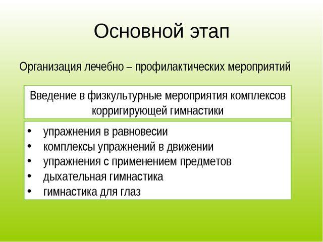 Основной этап Организация лечебно – профилактических мероприятий Введение в ф...