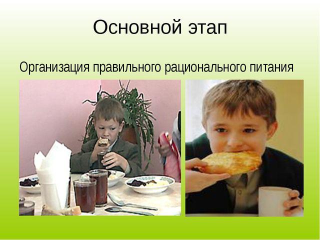 Основной этап Организация правильного рационального питания