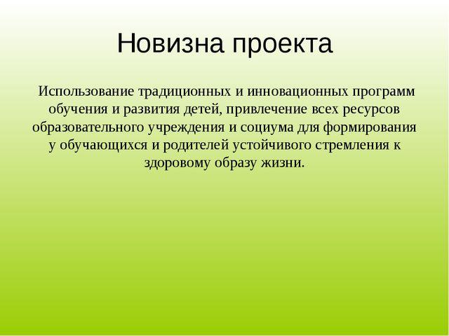 Новизна проекта Использование традиционных и инновационных программ обучения...