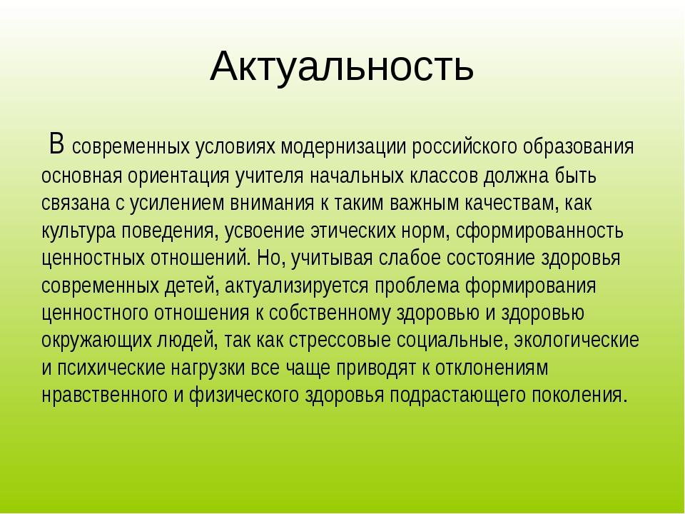 Актуальность В современных условиях модернизации российского образования осно...
