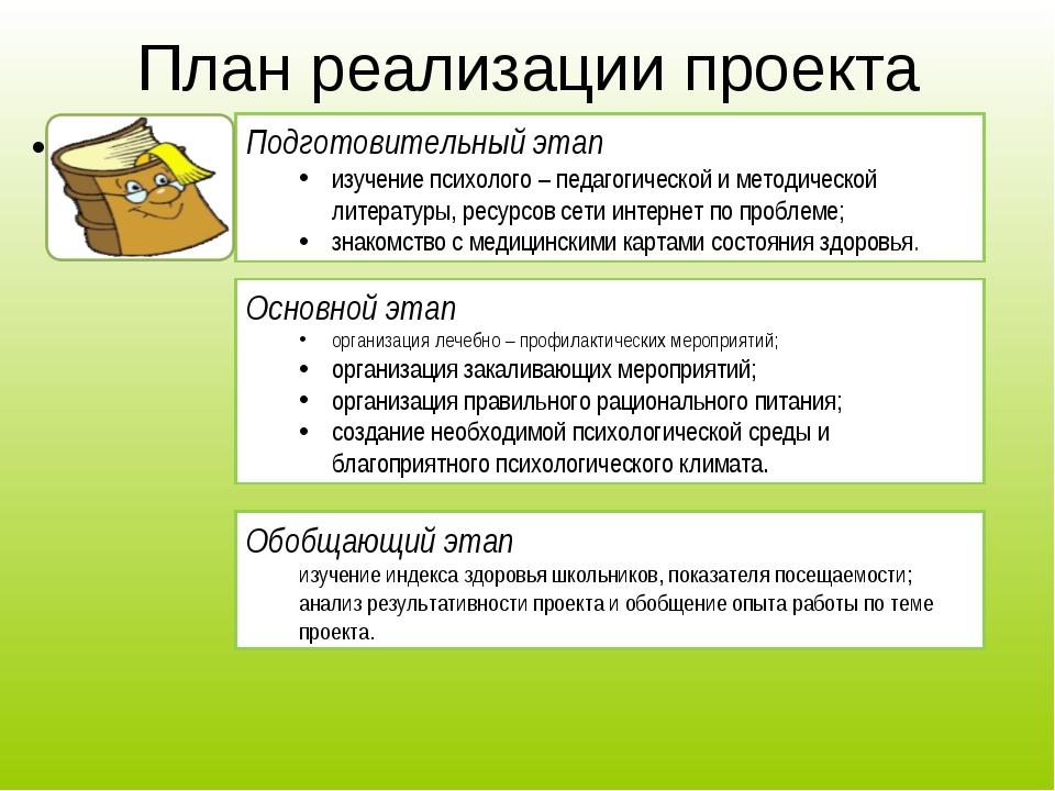 План реализации проекта Подготовительный этап изучение психолого – педагогиче...