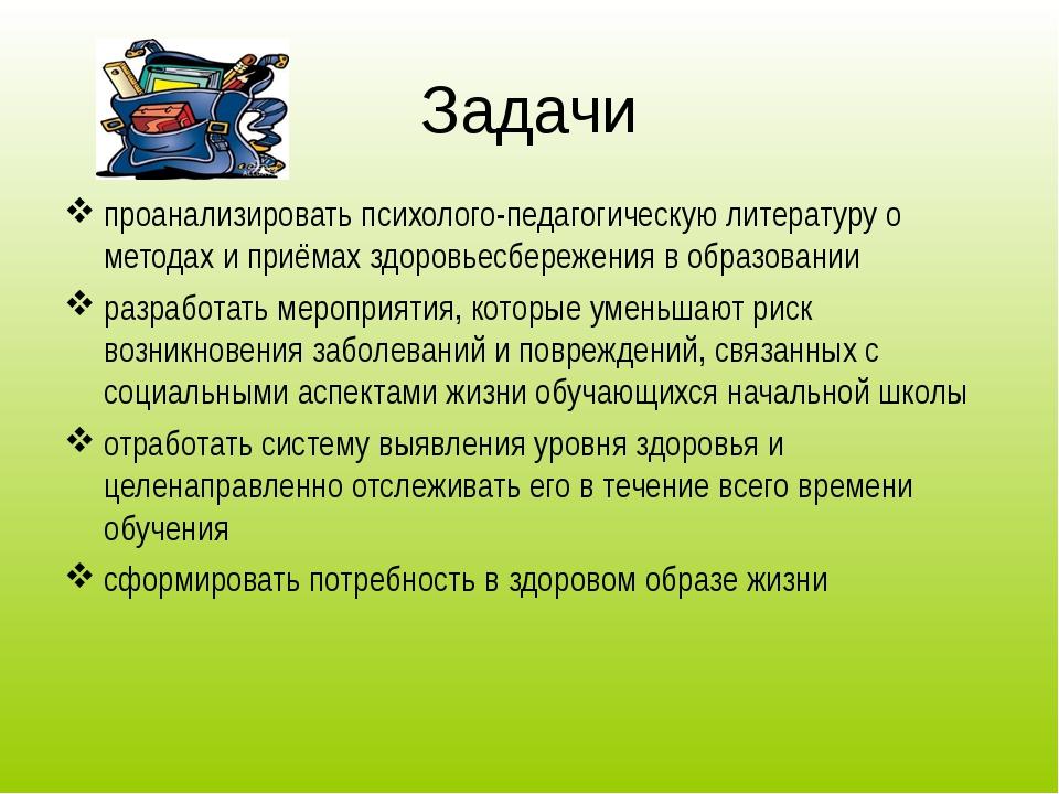 Задачи проанализировать психолого-педагогическую литературу о методах и приём...