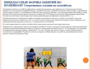 ВНЕКЛАССНЫЕ ФОРМЫ ЗАНЯТИЙ ПО ВОЛЕЙБОЛУ Спортивные секции по волейболу Спортив