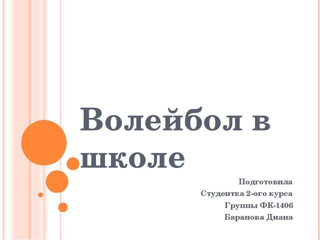 Волейбол в школе Подготовила Студентка 2-ого курса Группы ФК-1406 Баранова Ди...