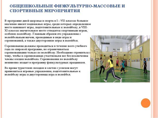 Презентация по физической культуре на тему Волейбол в школе  ОБЩЕШКОЛЬНЫЕ ФИЗКУЛЬТУРНО МАССОВЫЕ И СПОРТИВНЫЕ МЕРОПРИЯТИЯ В программе дней