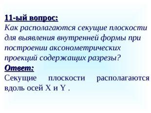 11-ый вопрос: Как располагаются секущие плоскости для выявления внутренней фо