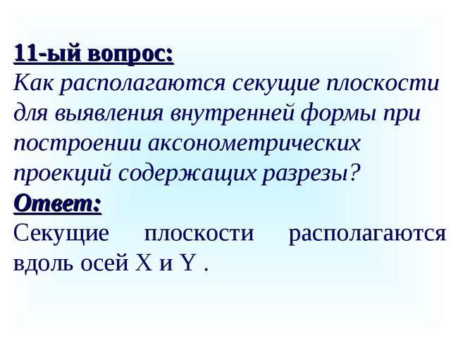 11-ый вопрос: Как располагаются секущие плоскости для выявления внутренней фо...
