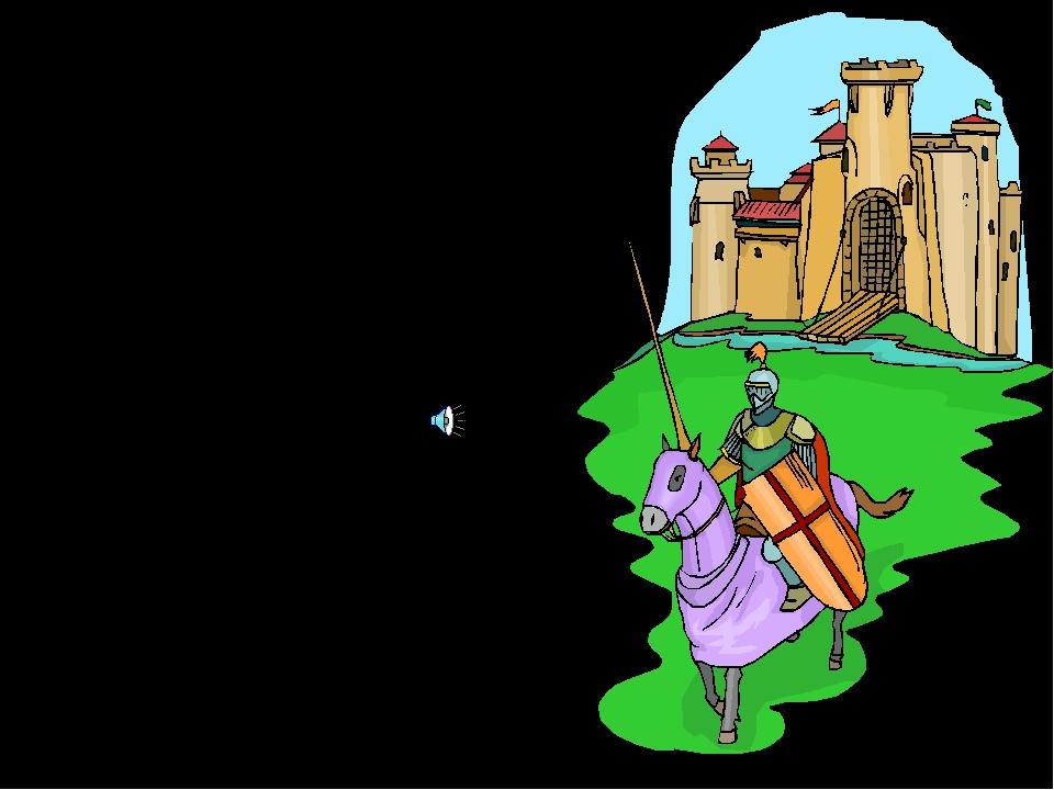 И вот рано утром у крыльца собрались царевичи , которые решили спасти принце...